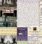 Dowa-06-Ramadan-1434