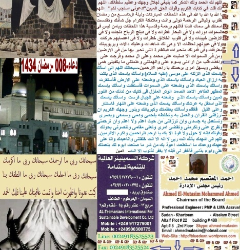 Dowa-08-Ramadan-1434