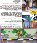 النظافة ودائرة التنمية المتدامة-02