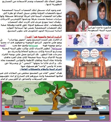 النظافة ودائرة التنمية المتدامة-08