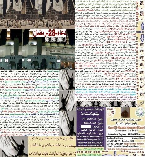 Dowa-028-Ramadan-1434