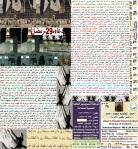Dowa-029-Ramadan-1434