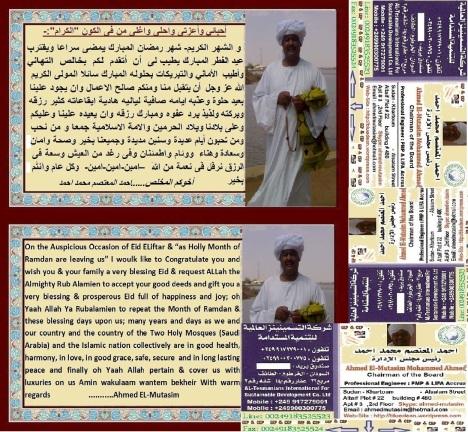 Eid Eftar 1434-main