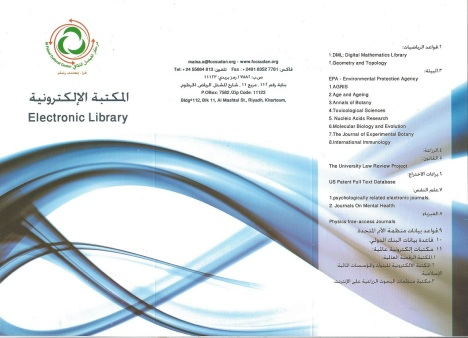 Faisal Cultural Center-FCC-E-lib-01