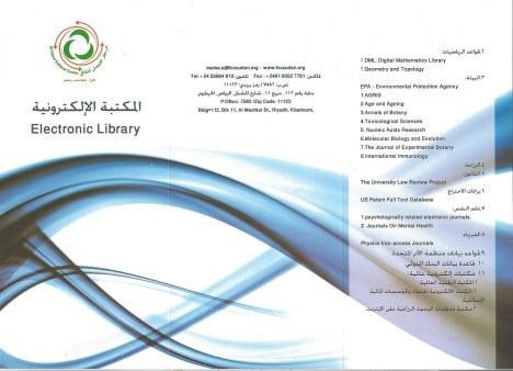 Faisal Cultural Center-FCC-E-lib-01