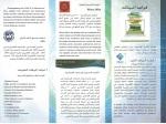 Faisal Cultural Center-FCC-E-lib-02