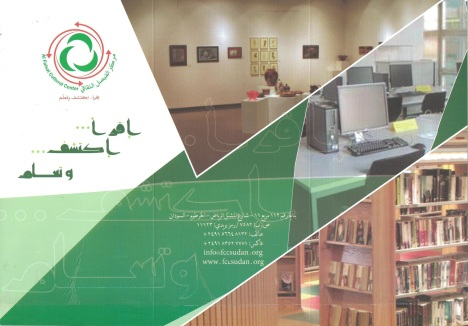 Faisal Cultural Center-FCC-E-lib-03