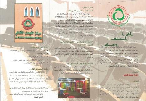 Faisal Cultural Center-FCC-E-lib-04