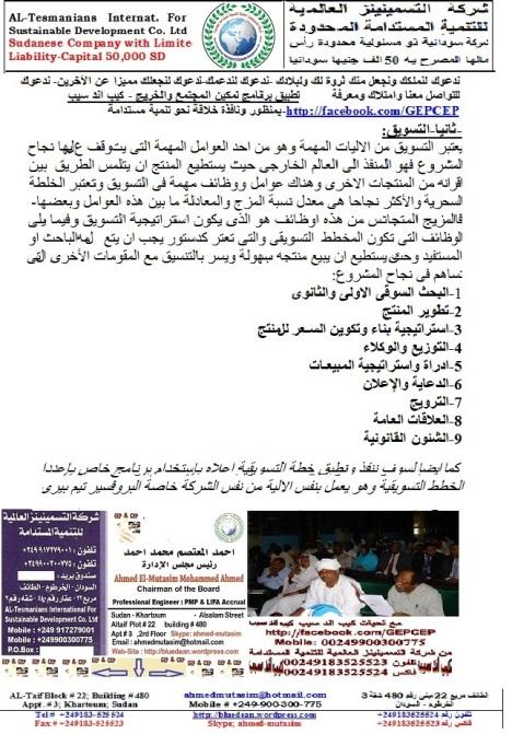 GEP&CEP-Arabic-03