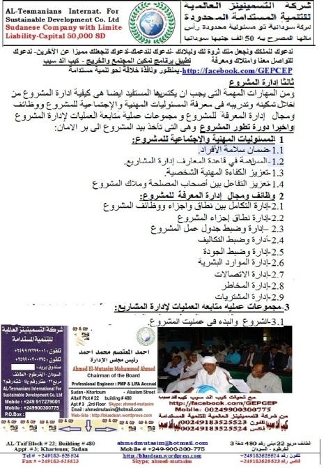 GEP&CEP-Arabic-04