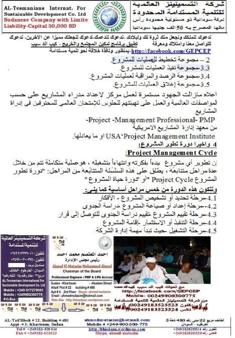 GEP&CEP-Arabic-05