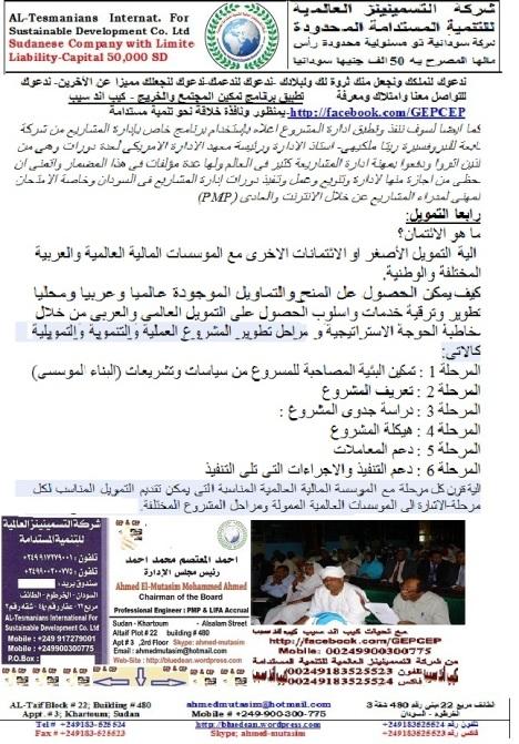 GEP&CEP-Arabic-06