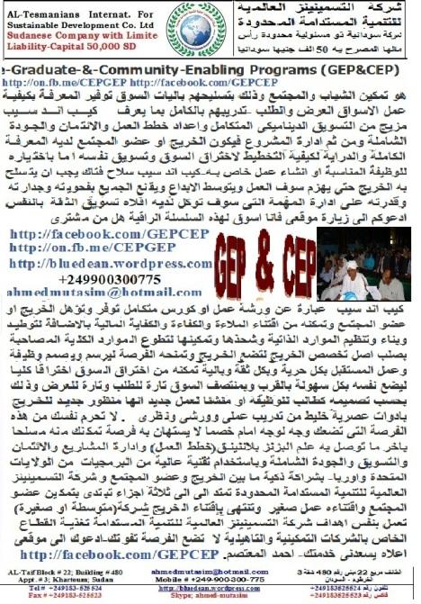 GEP&CEP-Arabic-P-solve