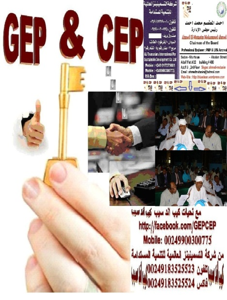 GEP&CEP-Main-cover