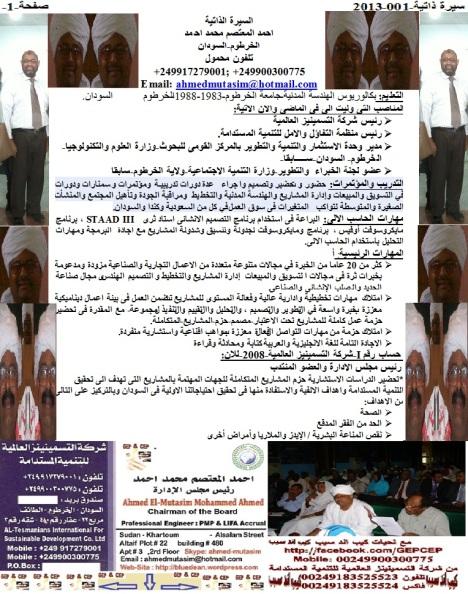 ahmed el mutasims resumes new httpfacebookcomgepcep graduate enabling program community enabling program resime ahmed el mutasim arabic 01