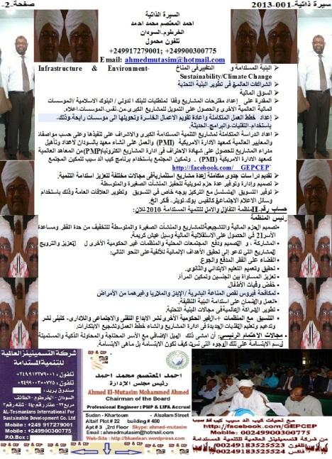 Resime-ahmed EL-Mutasim-Arabic-02