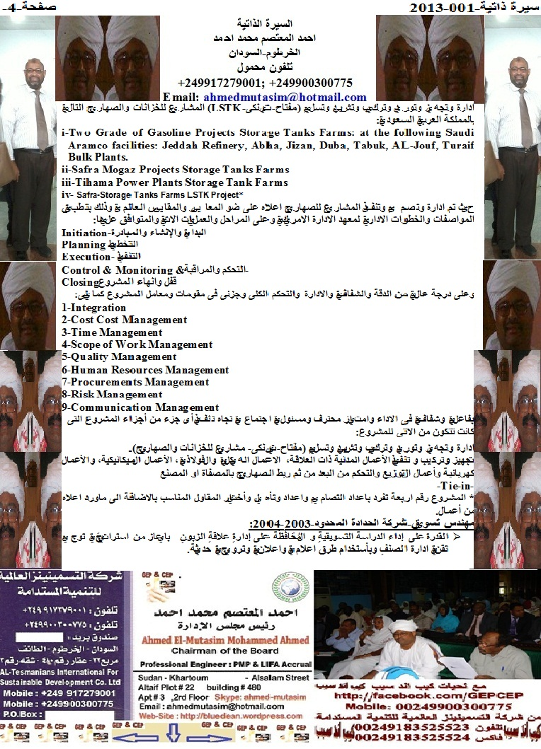 ahmed el mutasims resumes new httpfacebookcomgepcep graduate enabling program community enabling program resime ahmed el mutasim arabic 04