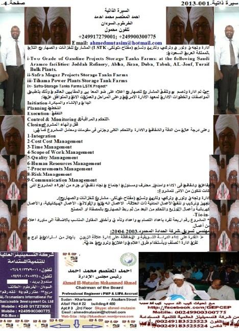 Resime-ahmed EL-Mutasim-Arabic-04